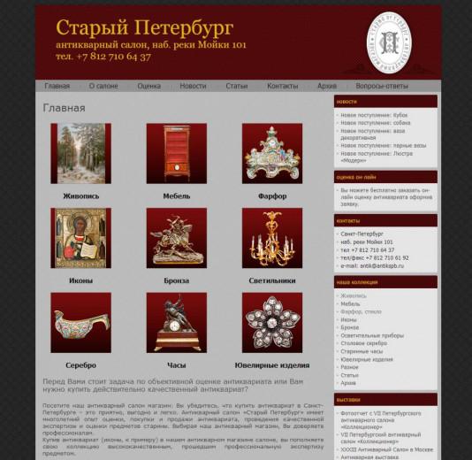 антикварный салон «Старый Петербург»