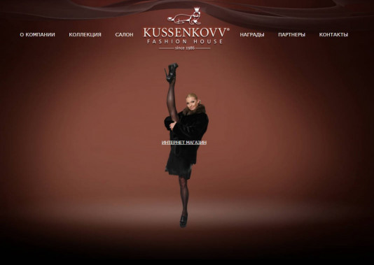 модный Дом «KUSSENKOVV»
