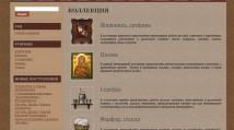 антикварный магазин «Янус»